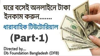 How to earn money online | make [part-1] bangla tutorial