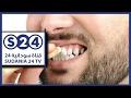 أوروبا تكتشف فرشاة أسنان ثورية - أخبار خاصة - صباحات سودانية