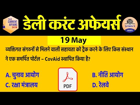 19 May Current Affairs in Hindi | Current Affairs Today | Daily Current Affairs Show | Exam