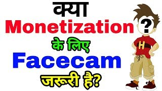 YouTube Monetization New Update   Is Facecam Compulsory to Monetize YouTube Channel?   2018