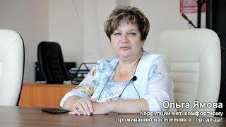 Ольга Ямова