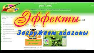 видео Эффекты и плагины (plugins) к Paint.NET