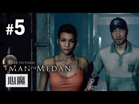 #5 心魔「黑相集:棉蘭號 The Dark Pictures: Man of Medan」PS4 Pro 60FPS