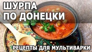 Первые блюда рецепты. Шурпа по Донецки рецепт приготовления в мультиварке