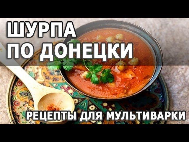 Первое блюдо рецепты с фото в мультиварке