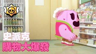 荒野亂鬥:櫻花派對史派克!遇見春天 ep.4