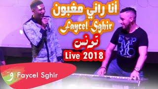 Faycel Sghir - Ana Rani Maghboun (live 2018) | فيصل الصغير - انا راني ماغبون