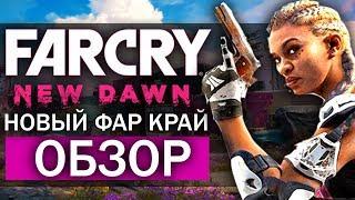 Обзор Far Cry: New Dawn - БЕЗУМИЕ но без ВААСА! (Far Cry после ядерного взрыва)