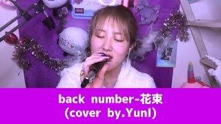 演者:YunI MINING ENTERTAINMENT所属のYunIが、新米Youtuberとなって色んなことをしていくチャンネルです。毎日19時に動画をアップします。 ◇YunIのTwitterは ...