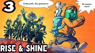 Rise and Shine - НАПАДЕНИЕ ЗОМБИ #3 | Прохождение на русском