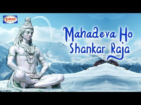 Mahadeva Ho Shankar Raja | Marathi Devotional Video | Chandubhau Barghane, Aani Sangh | Suman Audio