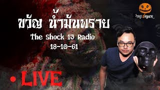 The Shock 13 Radio 18-10-61 (Official By The Shock) ขวัญ น้ำมันพราย