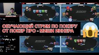 Обучающий стрим по покеру. Учимся играть кэш $$$