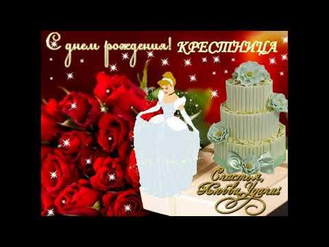 поздравление для крестницы с днём рождения.  congratulations for the goddaughter on her birthday.