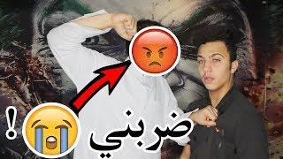 ردة فعل عزوز خويي اذا هاوشتة وقلت له انت مصلحة (ضربني في نص المقطع) !