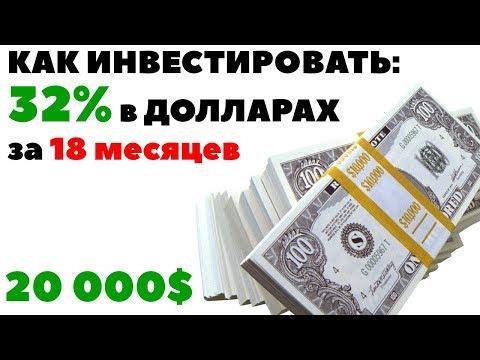 ????32% в долларах за 1.5 года???? Как инвестировать 20000$ в акции США выгодно?
