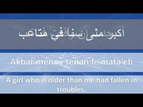 Learn Modern Standard Arabic Through Story