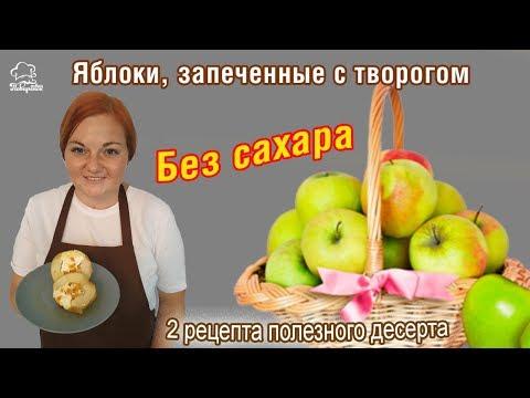 ЗАБЫТЫЙ ДЕСЕРТ из детства -печеные яблоки с творогом и медом, простой  диетический десерт БЕЗ САХАРА