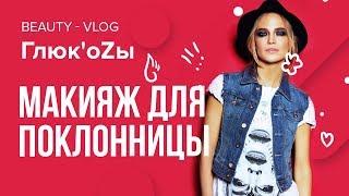 Download Глюк'oZa  Beauty Vlog: Образ для поклонницы Mp3 and Videos