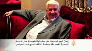 فيديو.. إيران تعرض مبادرة من 4 بنود لحل الأزمة السورية