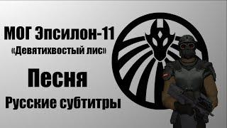 Девятихвостый Лис (NTF)  SCP Containment Breach Песня (RUS SUB)