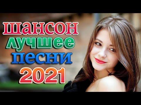 Вот Сборник ТОП Хиты Радио Русский Шансон 2021 🎶 Шансон 2021 Новые песни сентябрь 2021🎼 Лучшие песни