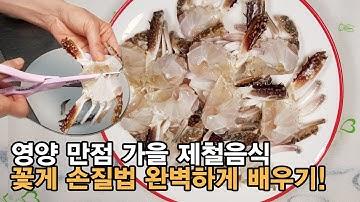 꽃게 손질법 - 가을 제철 음식 꽃게 손질하는 방법 & 꽃게 씻는 방법. 초보자도 쉽게 따라 할 수 있습니다. How to trim crab.[백길월의 한식요리]