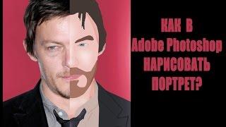 [Видео урок #1] Рисуем портрет-рисунок в Adobe Photoshop(В этом уроке я покажу, как нарисовать портрет в программе Adobe Photoshop. Часто используемые инструменты для этог..., 2015-11-06T19:57:40.000Z)