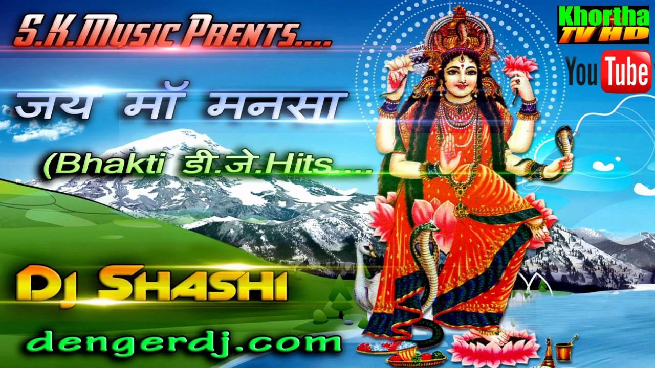 Chala Maa Ke Aanite Jabo || Dj Khortha Song Fadu Mix By Shashi