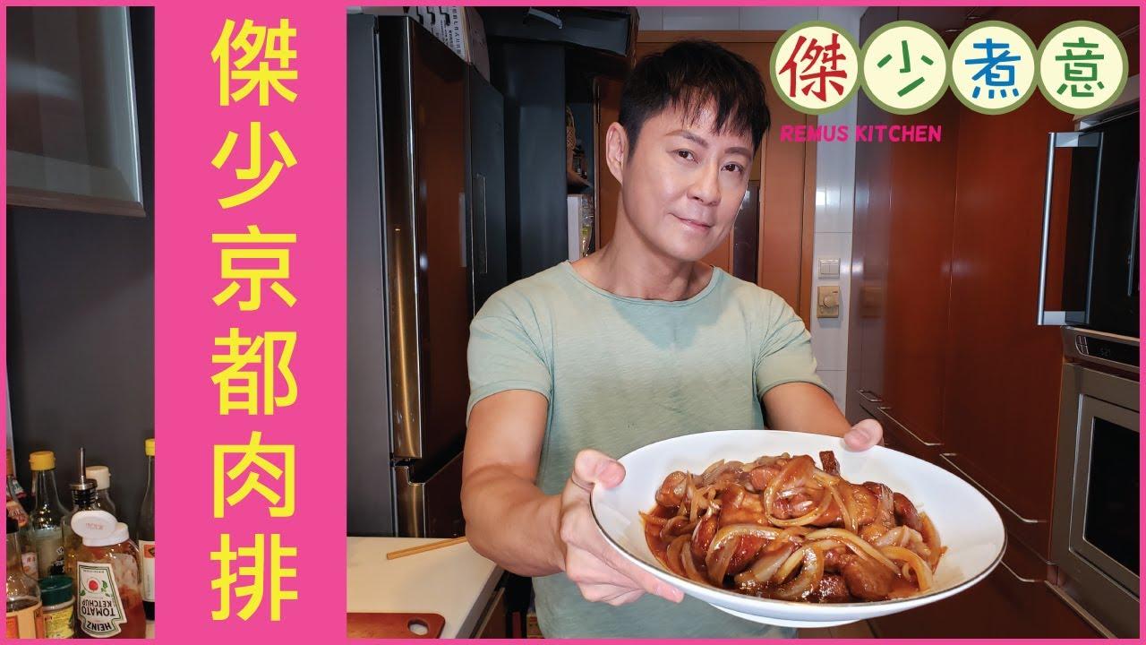 《傑少煮意》第二十五集 - 傑少京都肉排