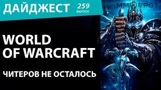 World of Warcraft. Читеров не осталось. Новостной Дайджест