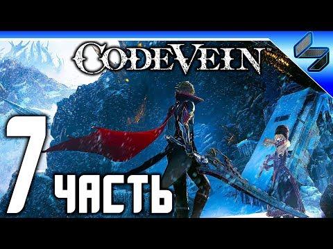 Code Vein ➤ Прохождение На Русском Часть 7 ➤ Геймплей На PS4 1080p 60FPS