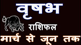 vrishabha rashi | March | April | May | June | 2019|  Rashifal in Hindi