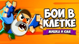 БОИ В КЛЕТКЕ ♦ UFB 2 - Ultra Fighting Bros