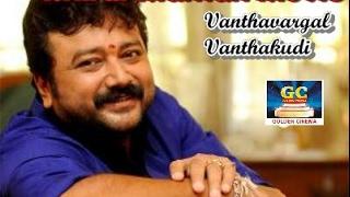 Vanthavargal Vantha Kudi Song HD -  Murai Maman Movie HD | Deepan Chakravarthy And Srikazhi Hits