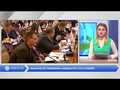 DumskayaTV: Высотки на площади Толбухина подрастут на 8 этажей