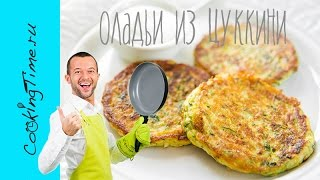 Оладьи из Кабачков Цуккини - очень простой рецепт - готовим дома