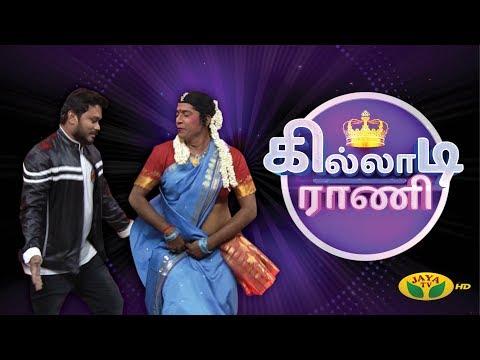 Killadi Rani | Episode 09 | 14th July 2019 | VJ Sidhu | VJ Gayatri Bhuvanesh | Jaya TV