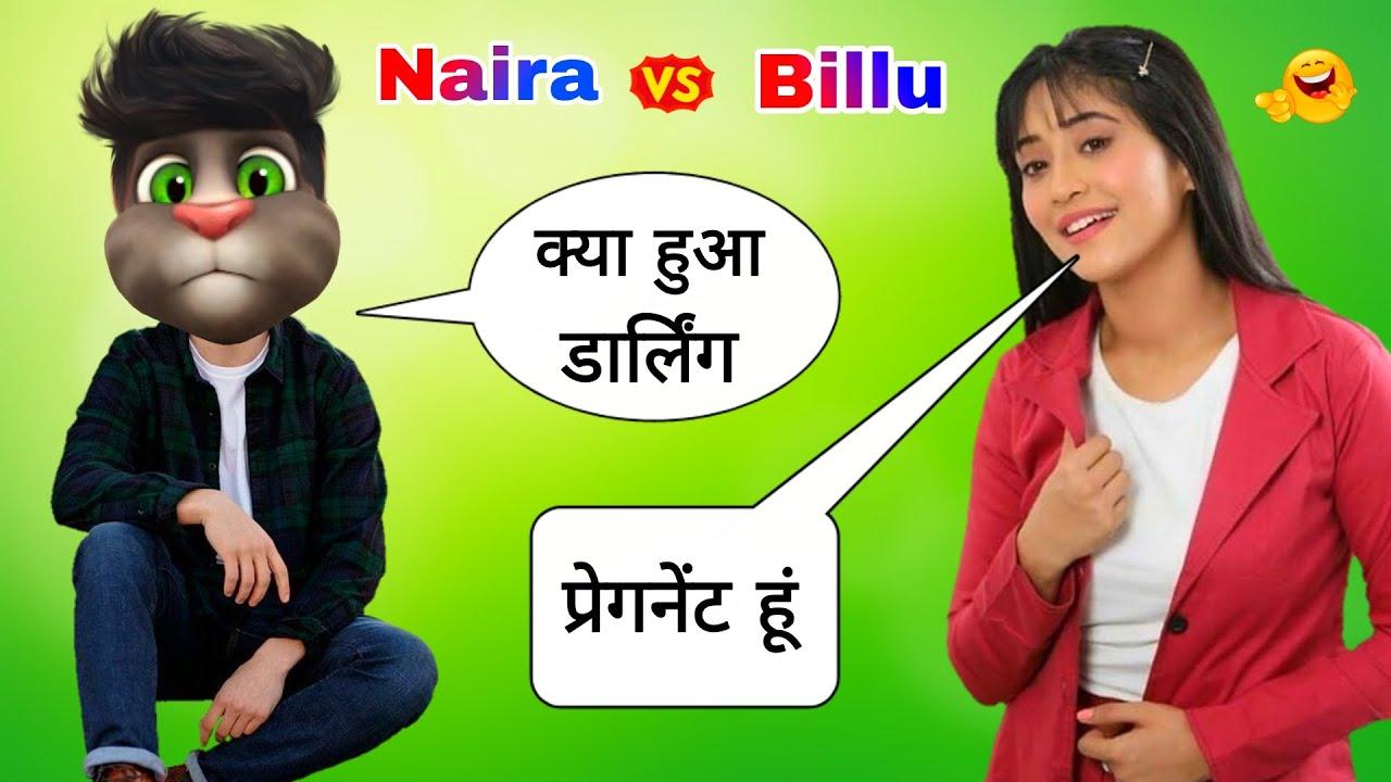 Download Naira Vs Billu। Ye Rista Kya Kahlata Hai । Yrkkh। Yrkkh Full Episode Today। Naira Vs Billu Comedy