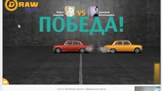 Игры VK#1 Авто битва: Draw Out.