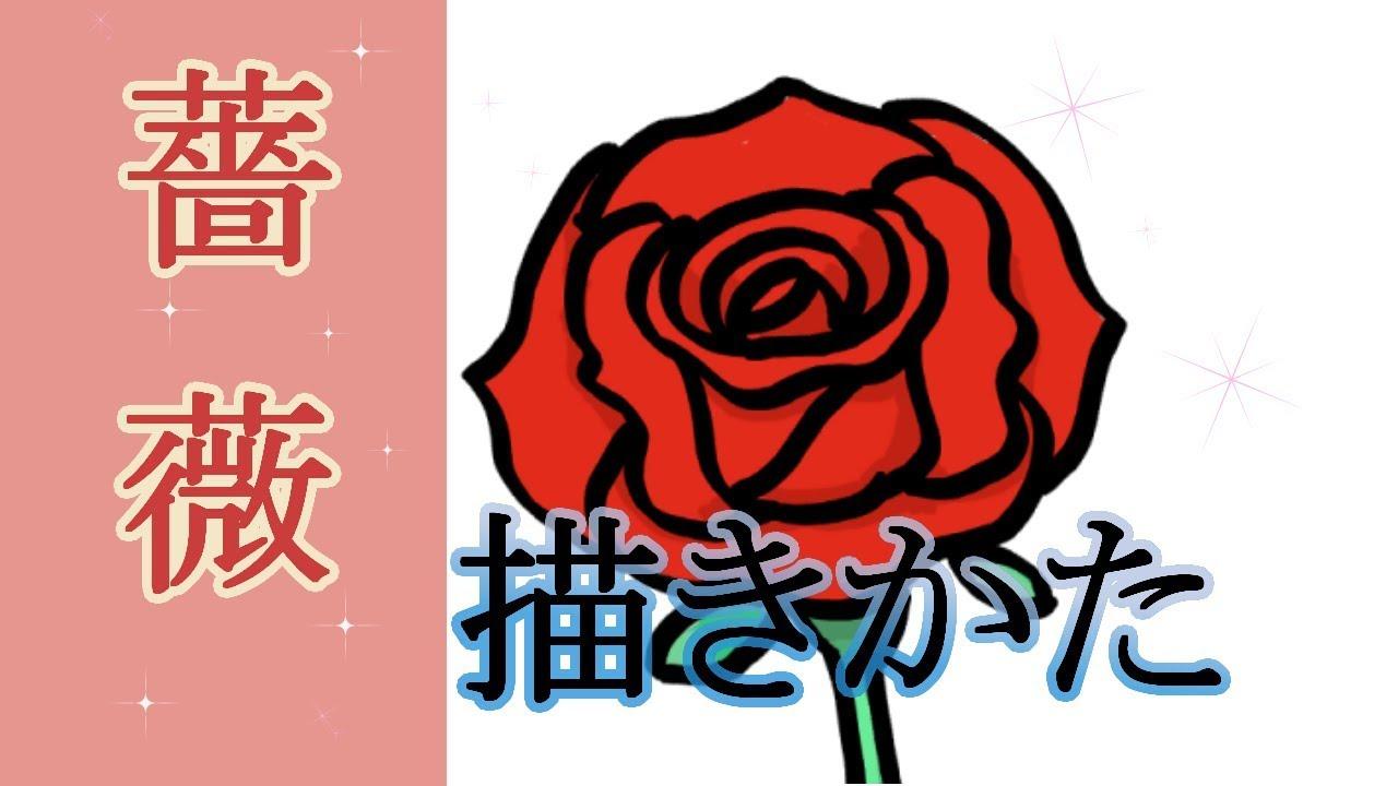 バラを簡単に描く方法イラストメイキング Youtube