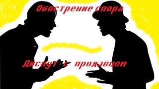 Спор с алиэкспресс . Обострение спора с продавцом. Как вести спор.(, 2016-01-04T11:09:04.000Z)