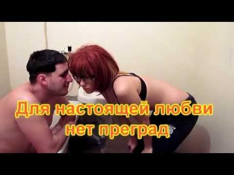 Социальная реклама Для настоящей любви нет преград