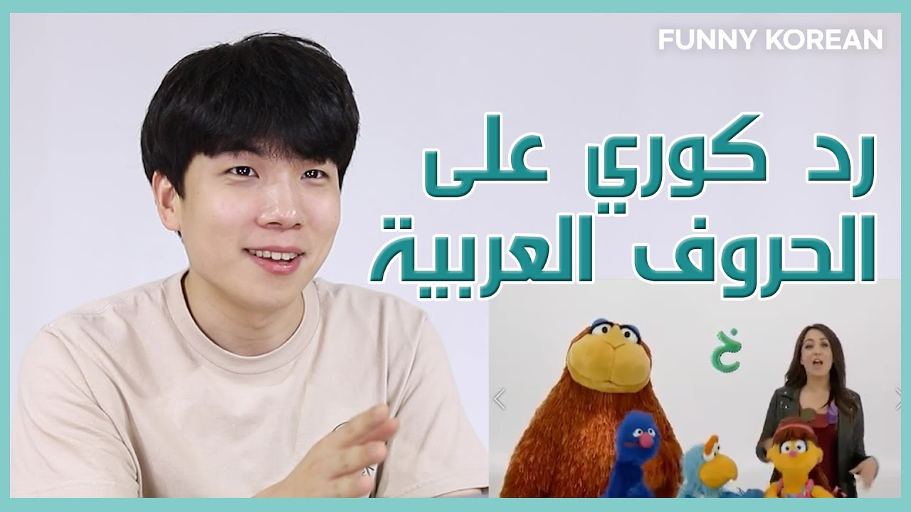 رد فعل كوري على برنامج الأطفال لتعلم الحورف العربية