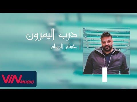 Hussam Al Rassam - Darb Al Yomron | حسام الرسام - درب اليمرون