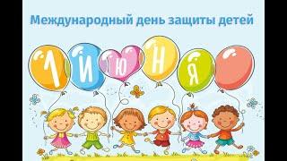 ДНТ Алгыс, Таатта, Кыйы. Концерт ко Дню защиты детей. 2020 г.