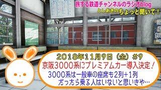 京阪3000系にプレミアムカー導入決定!3000系は一般車の座席も2列+1列だったら乗る人はいないと思いきや…【としあきのちょっと聞いて!#9】