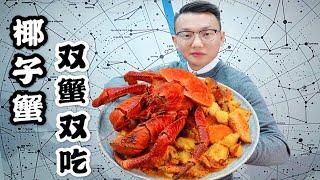 【雙味椰子蟹】用一整隻椰子蟹做出來的咖哩蟹PK清蒸椰子蟹!究竟哪個更好吃? ! 【加油小軍哥】