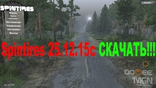 SpinTires 25.12.15с