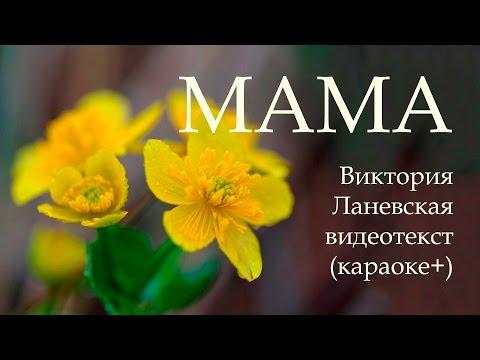 песня мама текст на английском соня лапшакова